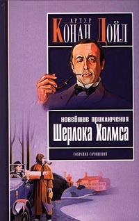 Новейшие приключения Шерлока Холмса   Конан Дойл Артур, Карр Джон Диксон  #1