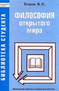 Философия открытого мира | Егоров Владимир Сергеевич #1