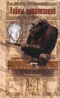Тайны цивилизаций. История Древнего мира | Матюшин Геральд Николаевич  #1