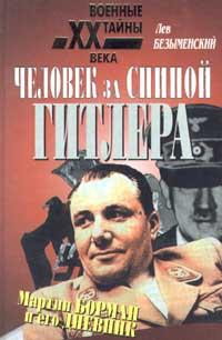 Человек за спиной Гитлера | Безыменский Лев Денисович #1