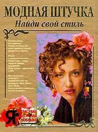 Модная штучка. Найди свой стиль | Сорокина Мария Сергеевна  #1