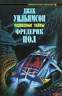 Подводные тайны | Пол Фредерик, Уильямсон Джек #1