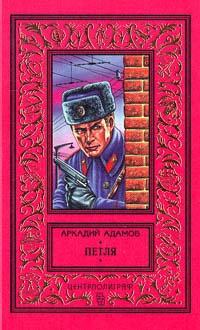 Петля   Адамов Аркадий Григорьевич #1