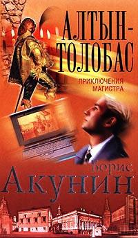 Алтын-толобас | Борис Акунин #1