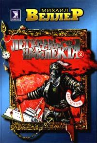 Легенды Невского проспекта-2   Веллер Михаил Иосифович #1