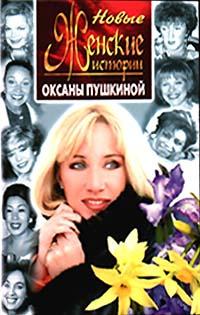 Новые женские истории Оксаны Пушкиной | Пушкина Оксана Викторовна  #1