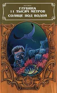 Глубина 11 тысяч метров. Солнце под водой | Пикар Жак, Дитц Роберт С.  #1