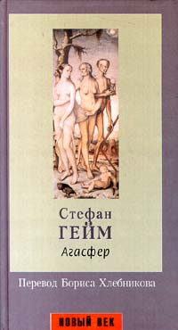 Агасфер   Гейм Стефан #1