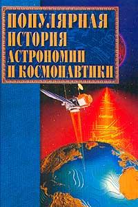 Популярная история астрономии и космонавтики | Ляхова Кристина Александровна  #1