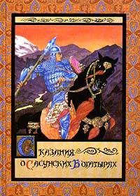 Сказания о сасунских богатырях | Махотин Сергей Анатольевич  #1