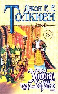 Хоббит, или Туда и обратно | Толкин Джон Рональд Ройл #1