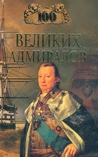 100 великих адмиралов   Скрицкий Николай Владимирович #1