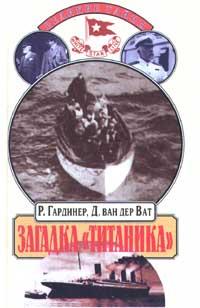 "Загадка ""Титаника""   Гардинер Робин, Ван Дер Ват Д. #1"