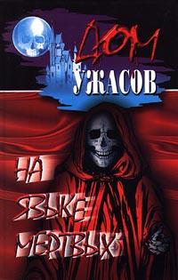 На языке мертвых   Брэдбери Рэй Дуглас, Набоков Владимир Владимирович  #1