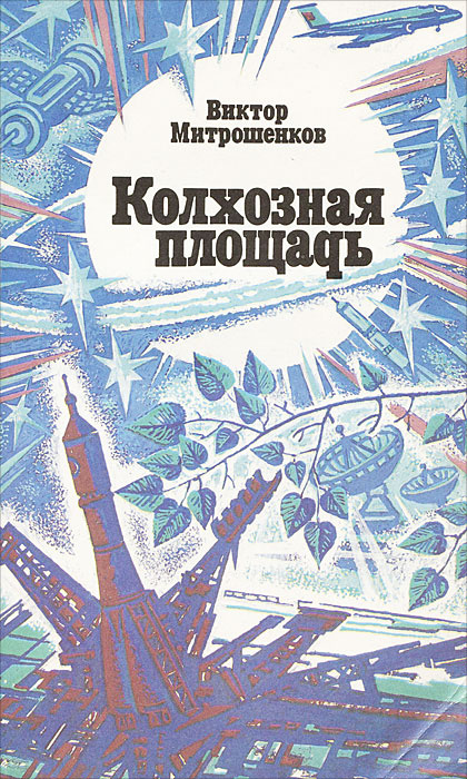 Колхозная площадь | Митрошенков Виктор Анатольевич #1
