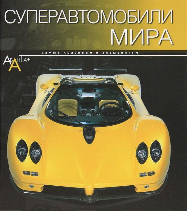 Суперавтомобили мира #1