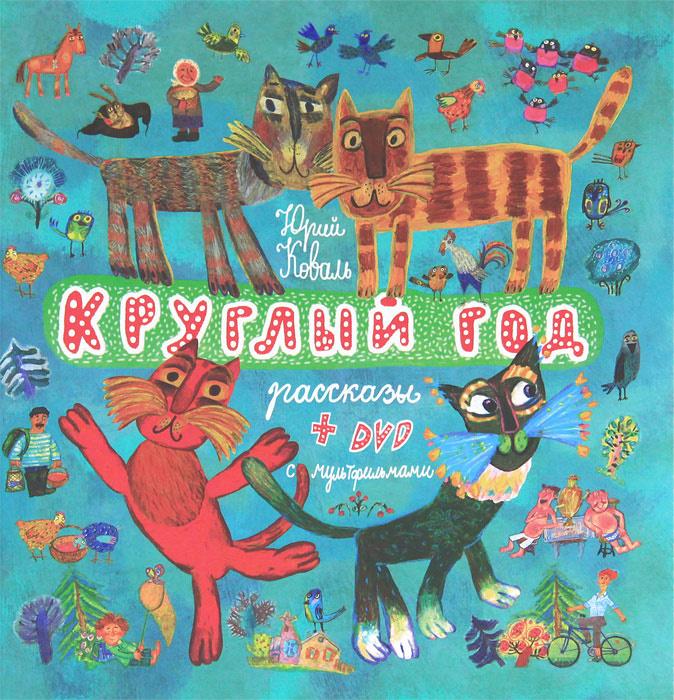 Круглый год (+ DVD-ROM) #1
