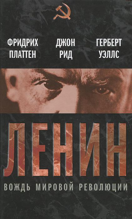 Ленин. Вождь мировой революции | Платтен Фридрих, Рид Джон Сайлас  #1