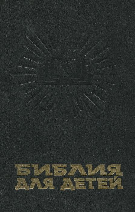 Библия для детей. Ветхий и Новый Заветы   Нет автора #1