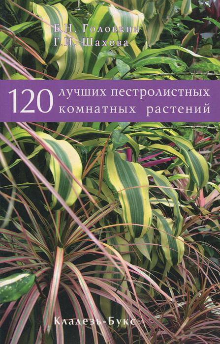 120 лучших пестролистных комнатных растений | Головкин Борис Николаевич, Шахова Г. И.  #1
