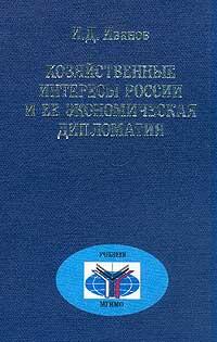 Хозяйственные интересы России и ее экономическая дипломатия: Учебник Серия: Учебники МГИМО  #1