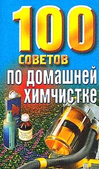 100 советов по домашней химчистке #1