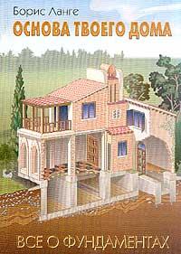 Основа вашего дома: Все о фундаментах #1