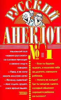 Русский анекдот № 1: Сборник анекдотов #1
