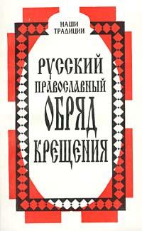 Русский православный обряд крещения #1
