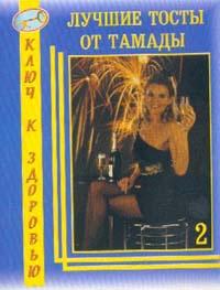 Лучшие тосты от тамады-2 (сост. Даниелян А.И.). Серия: Ключ к здоровью  #1