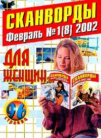 Сканворды для женщин 2002/ 1 (8) (февраль) (Заказ 2762) #1