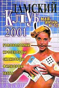 Кроссворды: Дамский клуб 2001/ 1 (5) (май-июнь) (Заказ 4533) #1