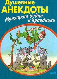 Душевные анекдоты: Мужицкие будни и праздники (сост. Прокопенко М.)  #1