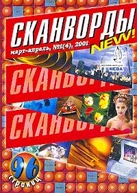 Сканворды new 2001/ 1 (4) (март-апрель) (Заказ 3795) #1