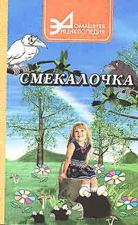 Смекалочка (сост. Яровой А.Б.). Серия: Домашняя энциклопедия  #1