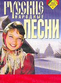 Русские народные песни #1