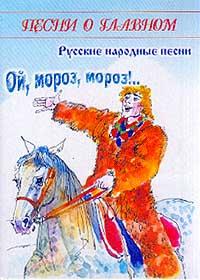 Ой, мороз, мороз! Русские народные песни #1