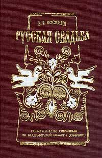 Русская свадьба: По материалам, собранным во Владимирской области (губернии)  #1