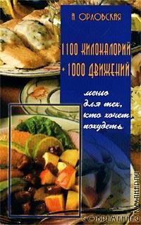 1100 килокалорий + 1000 движений. Меню для тех, кто хочет похудеть  #1