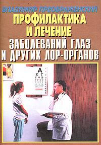 Профилактика и лечение заболеваний глаз и других лор-органов  #1