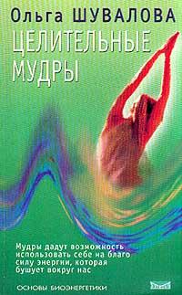 Целительные мудры: Учебник по биоэнергетике (ступень 1) #1