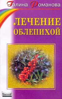 Лечение облепихой. Серия: Советы Анастасии Семеновой и ее друзей  #1