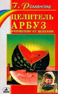 Целитель арбуз: Очищение от шлаков #1