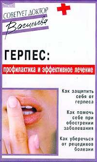 Герпес: профилактика и эффективное лечение #1