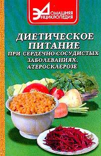 Диетическое питание при сердечно-сосудистых заболеваниях, атеросклерозе. Серия: Домашняя энциклопеди #1