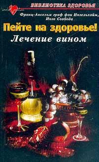 Пейте на здоровье! Лечение вином #1