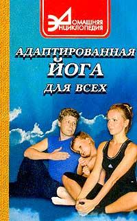 Адаптированная йога для всех #1