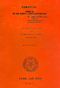 Руководство по Су Джок (кисть и стопа) акупунктуре (пер. с англ. Семеновой Л.А.)  #1