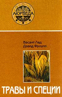 Травы и специи #1