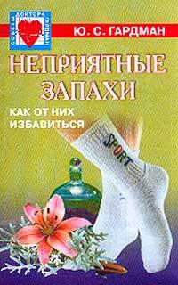 Неприятные запахи: Как от них избавиться. Серия: Советы доктора Гардман  #1